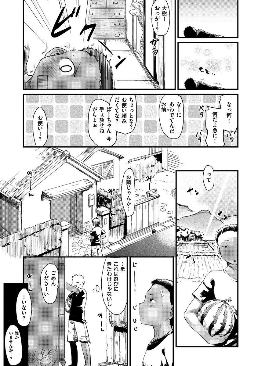 [Higenamuchi] Katsura-san-chi no Nichijou Seikatsu - Katsura home's Everyday Sexlife [Digital] 136