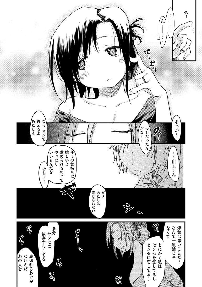 [Higenamuchi] Katsura-san-chi no Nichijou Seikatsu - Katsura home's Everyday Sexlife [Digital] 13