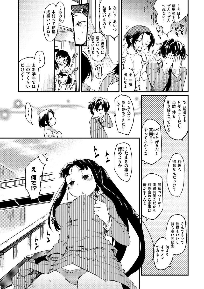 [Higenamuchi] Katsura-san-chi no Nichijou Seikatsu - Katsura home's Everyday Sexlife [Digital] 158
