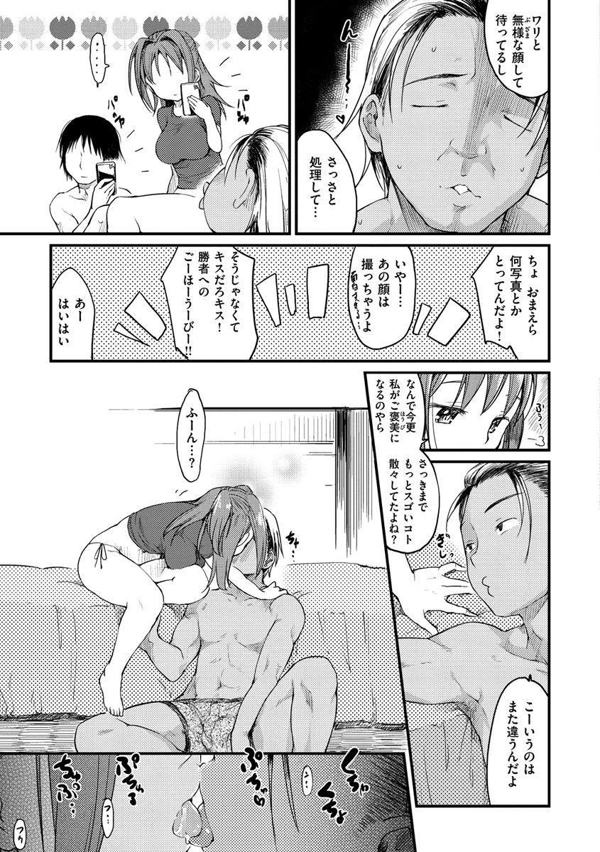 [Higenamuchi] Katsura-san-chi no Nichijou Seikatsu - Katsura home's Everyday Sexlife [Digital] 178