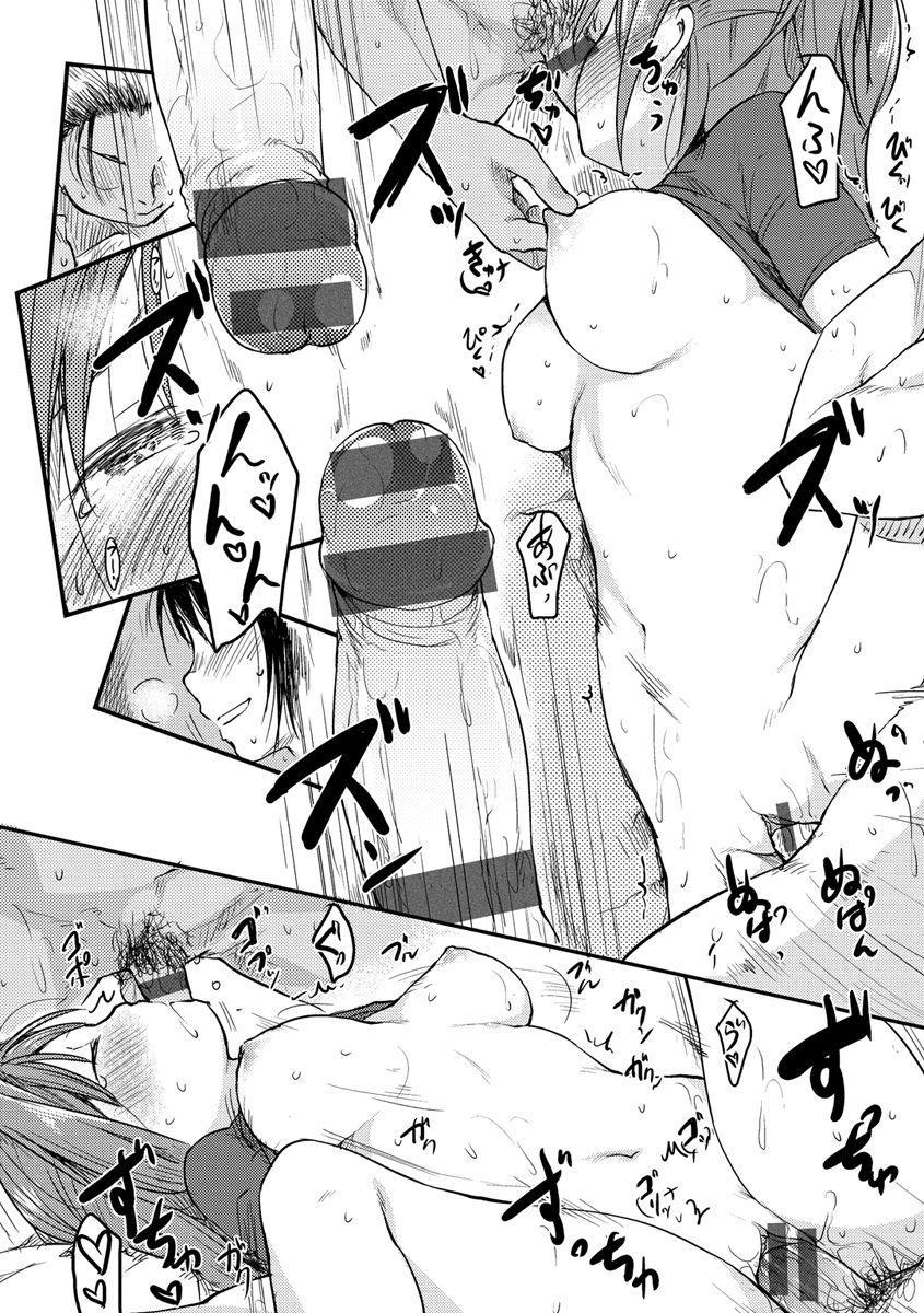 [Higenamuchi] Katsura-san-chi no Nichijou Seikatsu - Katsura home's Everyday Sexlife [Digital] 189