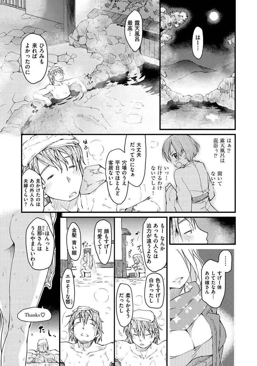 [Higenamuchi] Katsura-san-chi no Nichijou Seikatsu - Katsura home's Everyday Sexlife [Digital] 194