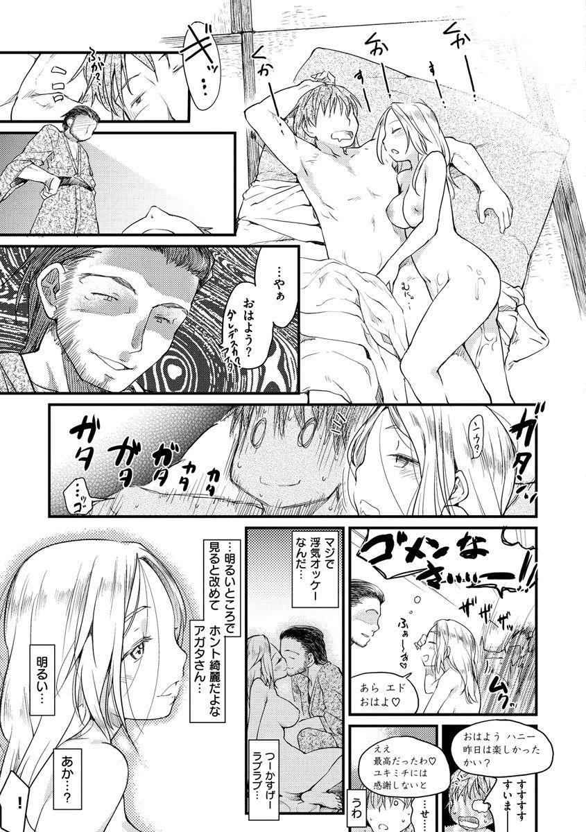 [Higenamuchi] Katsura-san-chi no Nichijou Seikatsu - Katsura home's Everyday Sexlife [Digital] 208