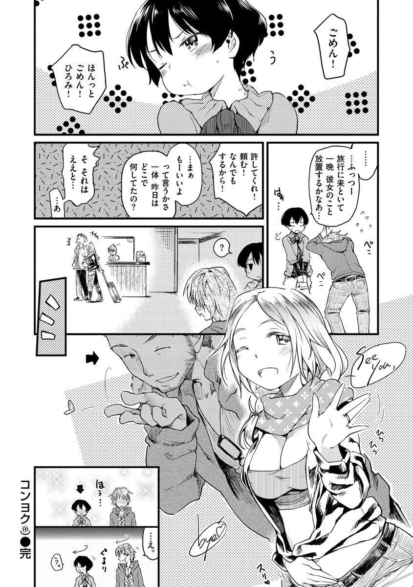 [Higenamuchi] Katsura-san-chi no Nichijou Seikatsu - Katsura home's Everyday Sexlife [Digital] 209