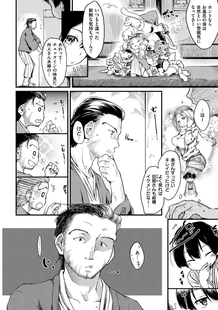 [Higenamuchi] Katsura-san-chi no Nichijou Seikatsu - Katsura home's Everyday Sexlife [Digital] 211