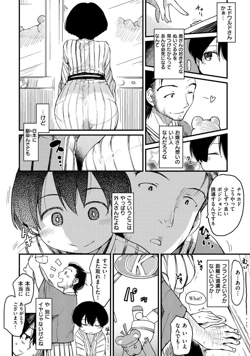 [Higenamuchi] Katsura-san-chi no Nichijou Seikatsu - Katsura home's Everyday Sexlife [Digital] 213