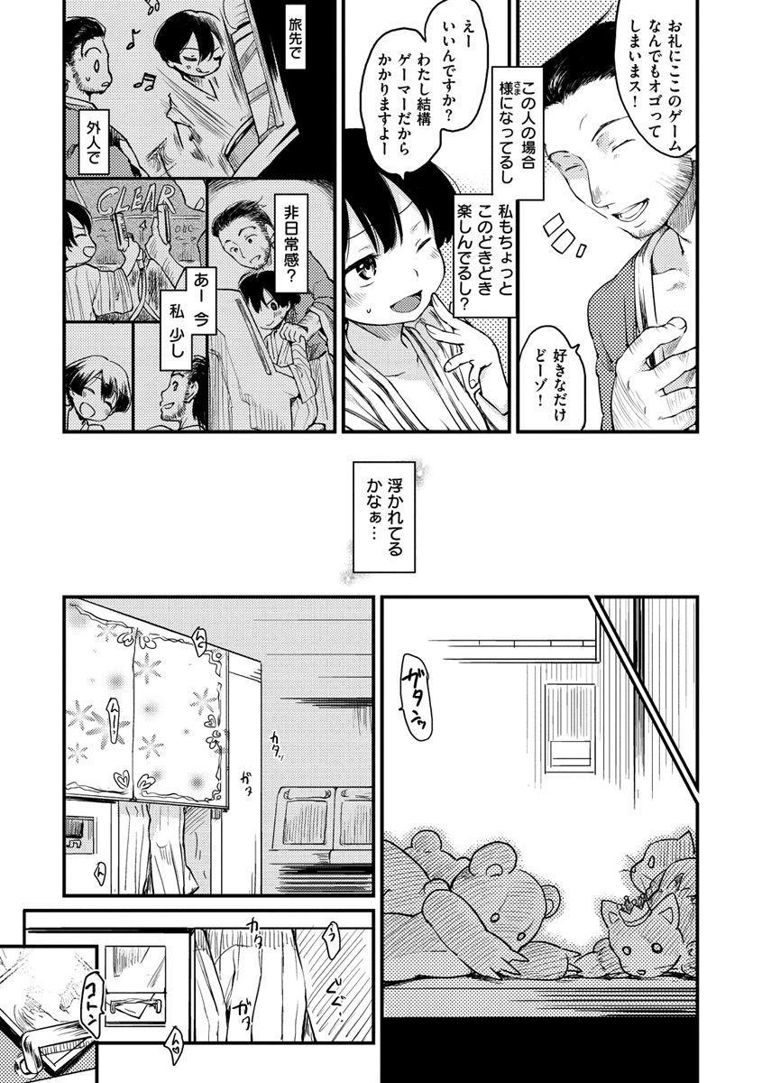 [Higenamuchi] Katsura-san-chi no Nichijou Seikatsu - Katsura home's Everyday Sexlife [Digital] 214