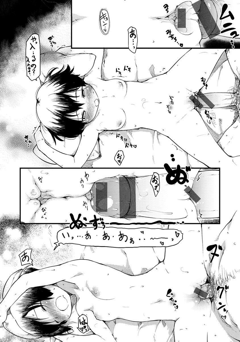 [Higenamuchi] Katsura-san-chi no Nichijou Seikatsu - Katsura home's Everyday Sexlife [Digital] 219