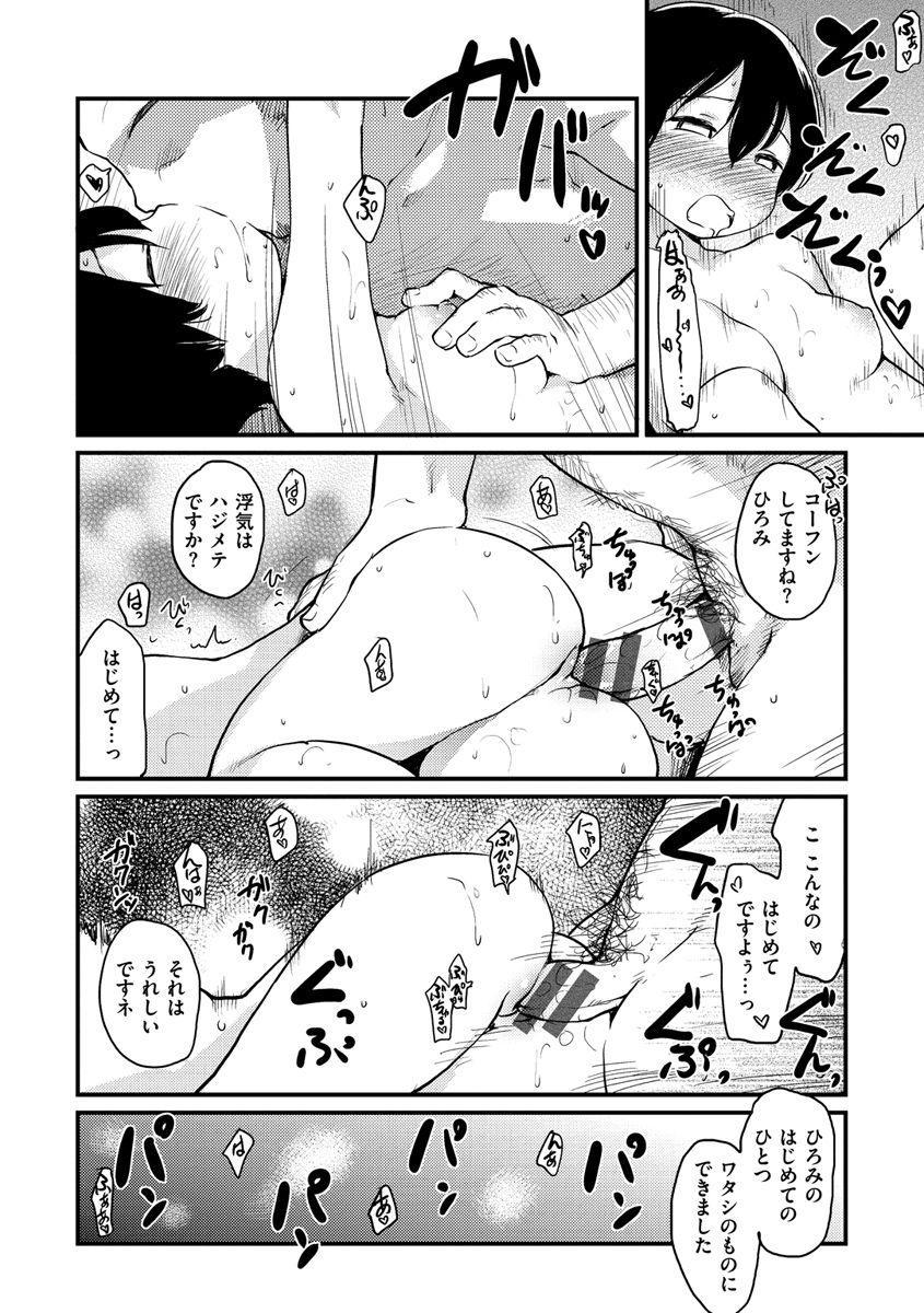 [Higenamuchi] Katsura-san-chi no Nichijou Seikatsu - Katsura home's Everyday Sexlife [Digital] 223