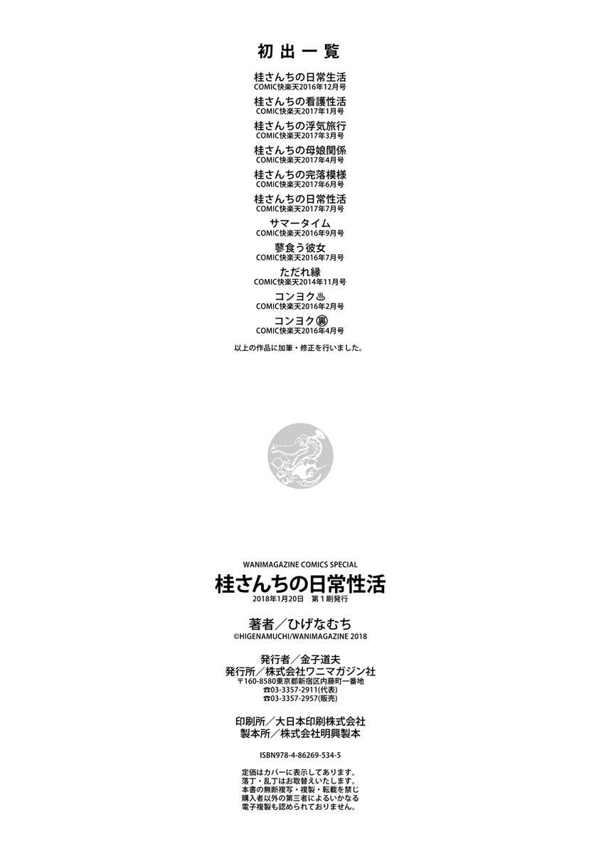 [Higenamuchi] Katsura-san-chi no Nichijou Seikatsu - Katsura home's Everyday Sexlife [Digital] 227