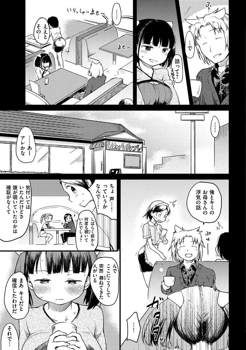 [Higenamuchi] Katsura-san-chi no Nichijou Seikatsu - Katsura home's Everyday Sexlife [Digital] 68