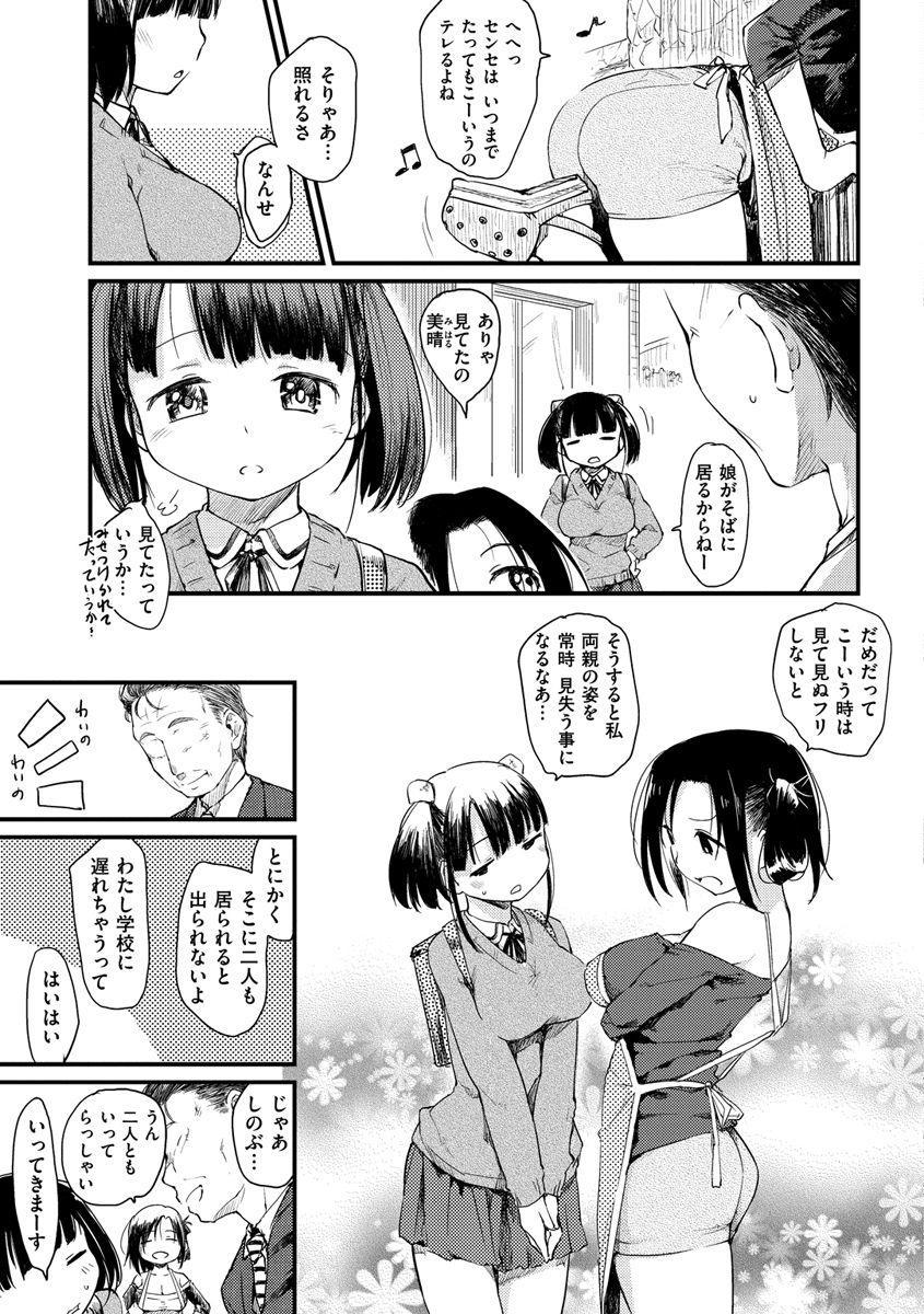 [Higenamuchi] Katsura-san-chi no Nichijou Seikatsu - Katsura home's Everyday Sexlife [Digital] 6