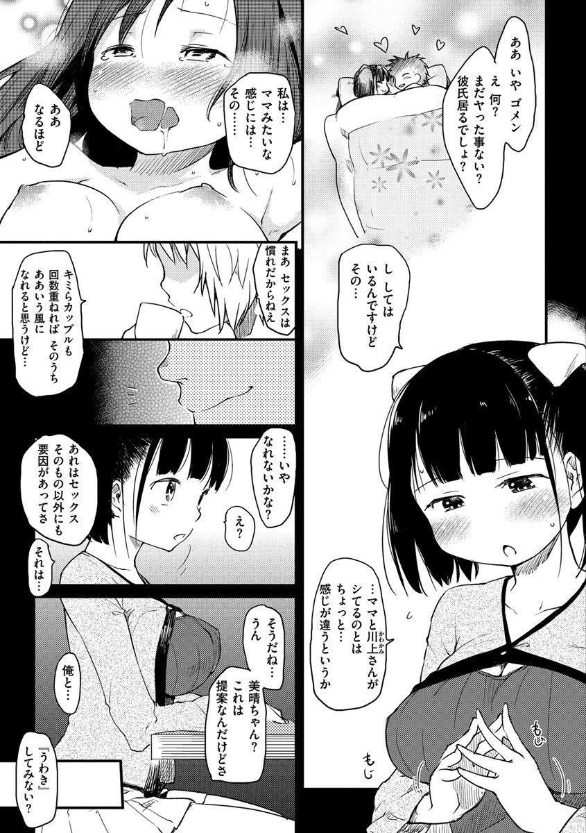 [Higenamuchi] Katsura-san-chi no Nichijou Seikatsu - Katsura home's Everyday Sexlife [Digital] 70