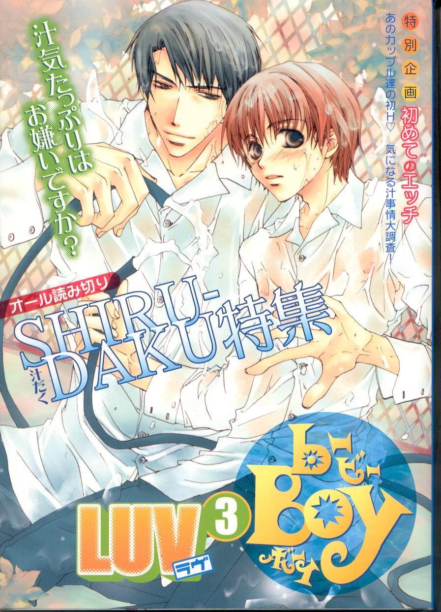 B-BOY LUV 03 SHIRU-DAKU特集 0