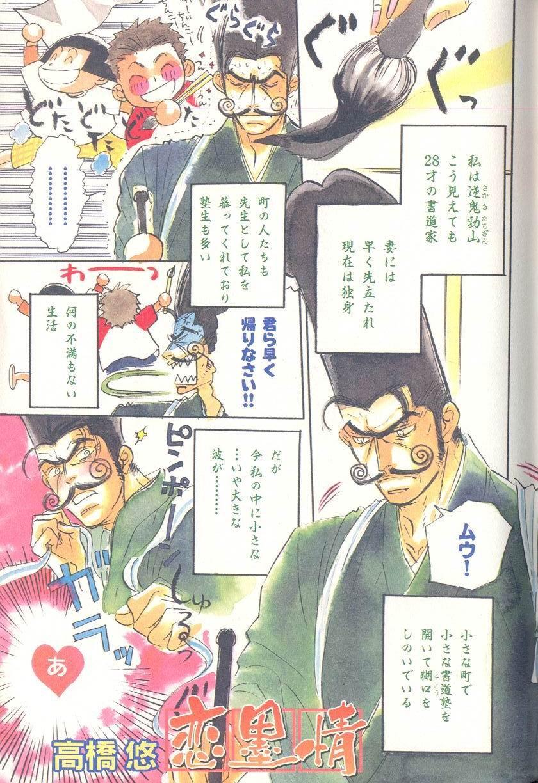 B-BOY LUV 03 SHIRU-DAKU特集 1