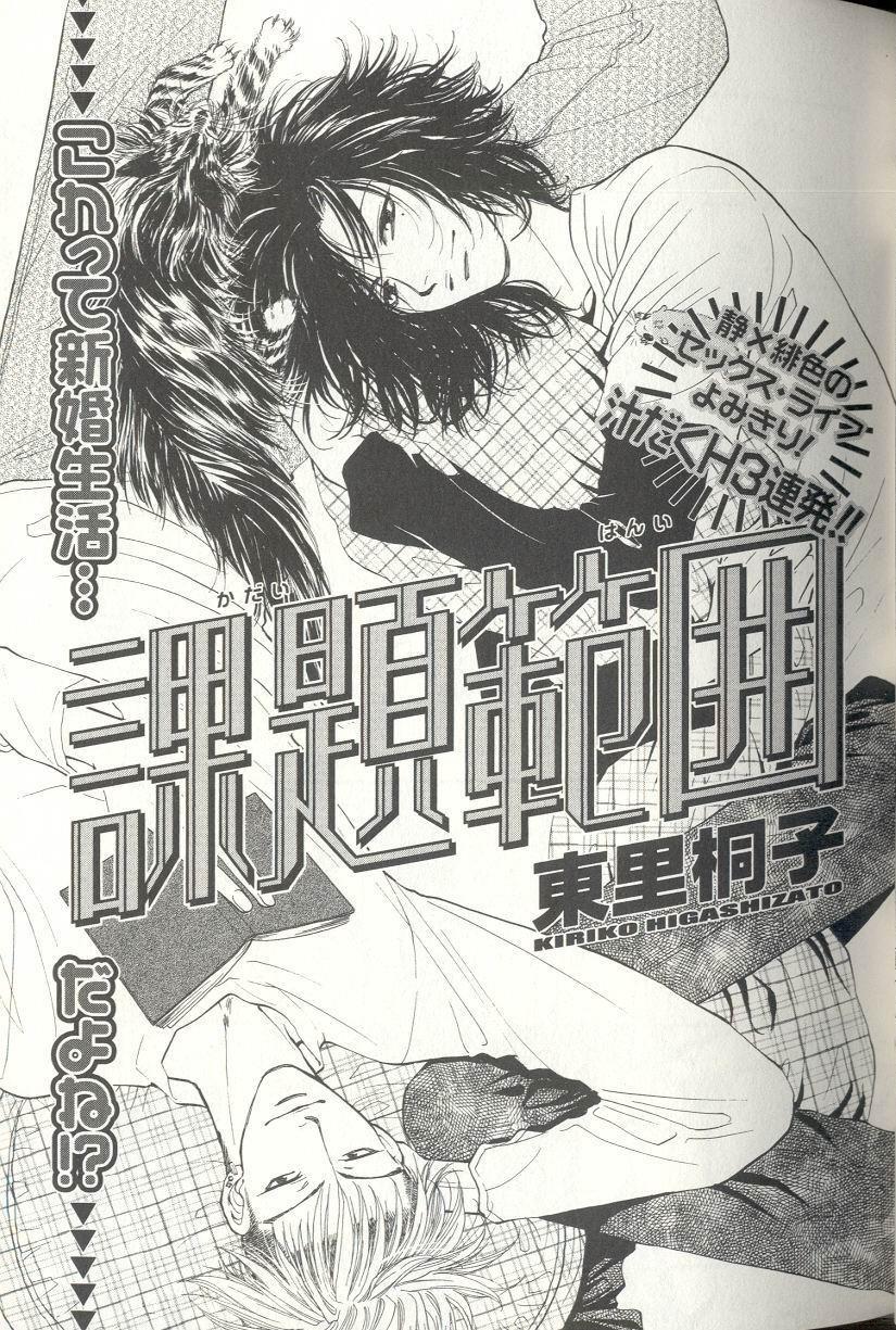 B-BOY LUV 03 SHIRU-DAKU特集 19