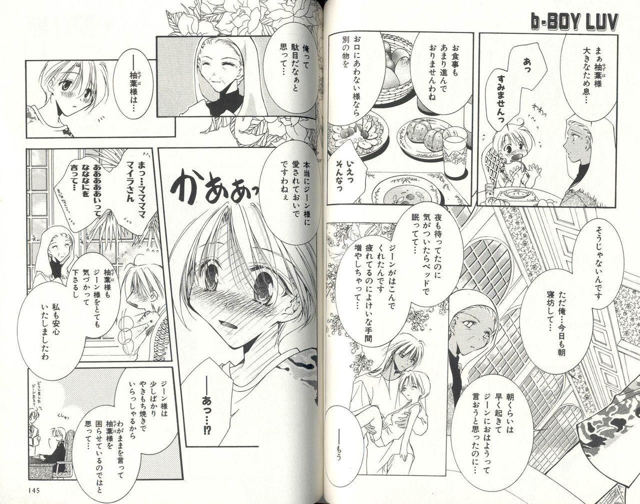 B-BOY LUV 03 SHIRU-DAKU特集 73