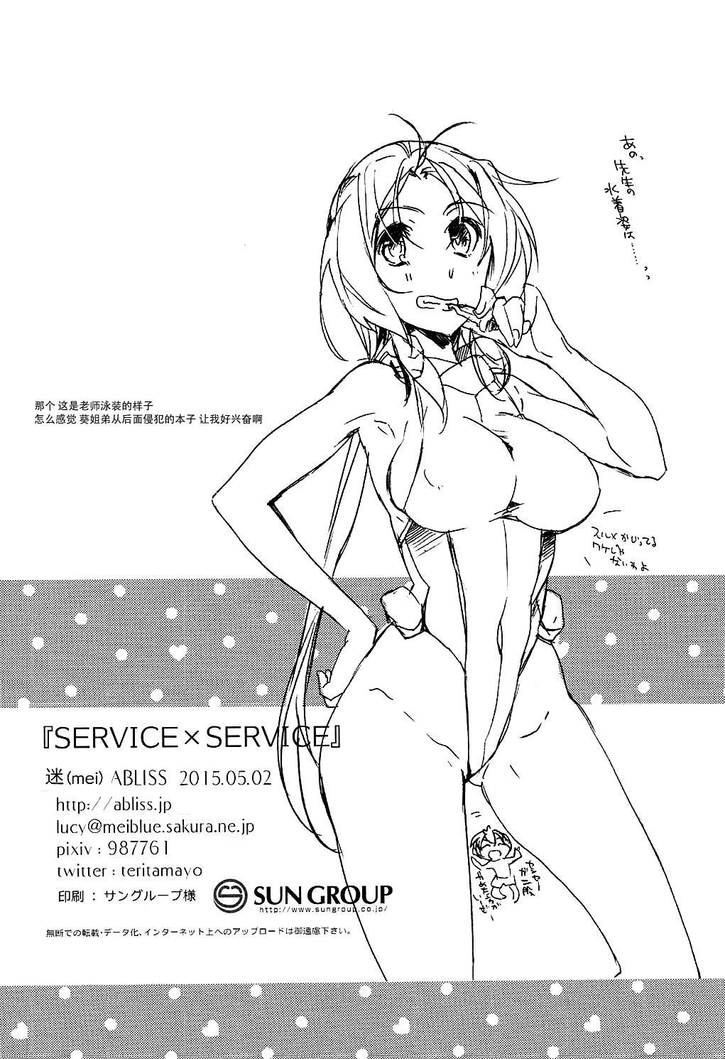 SERVICE×SERVICE 17