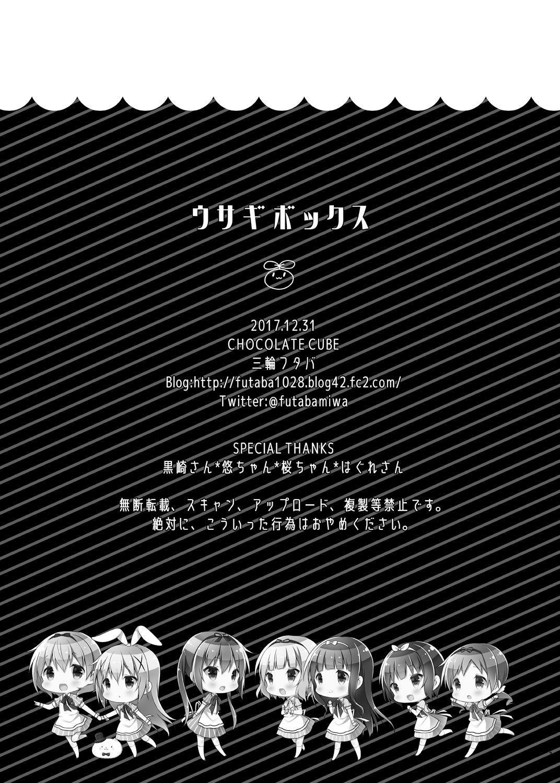 Chino-chan wa Goshuushin Plus 12