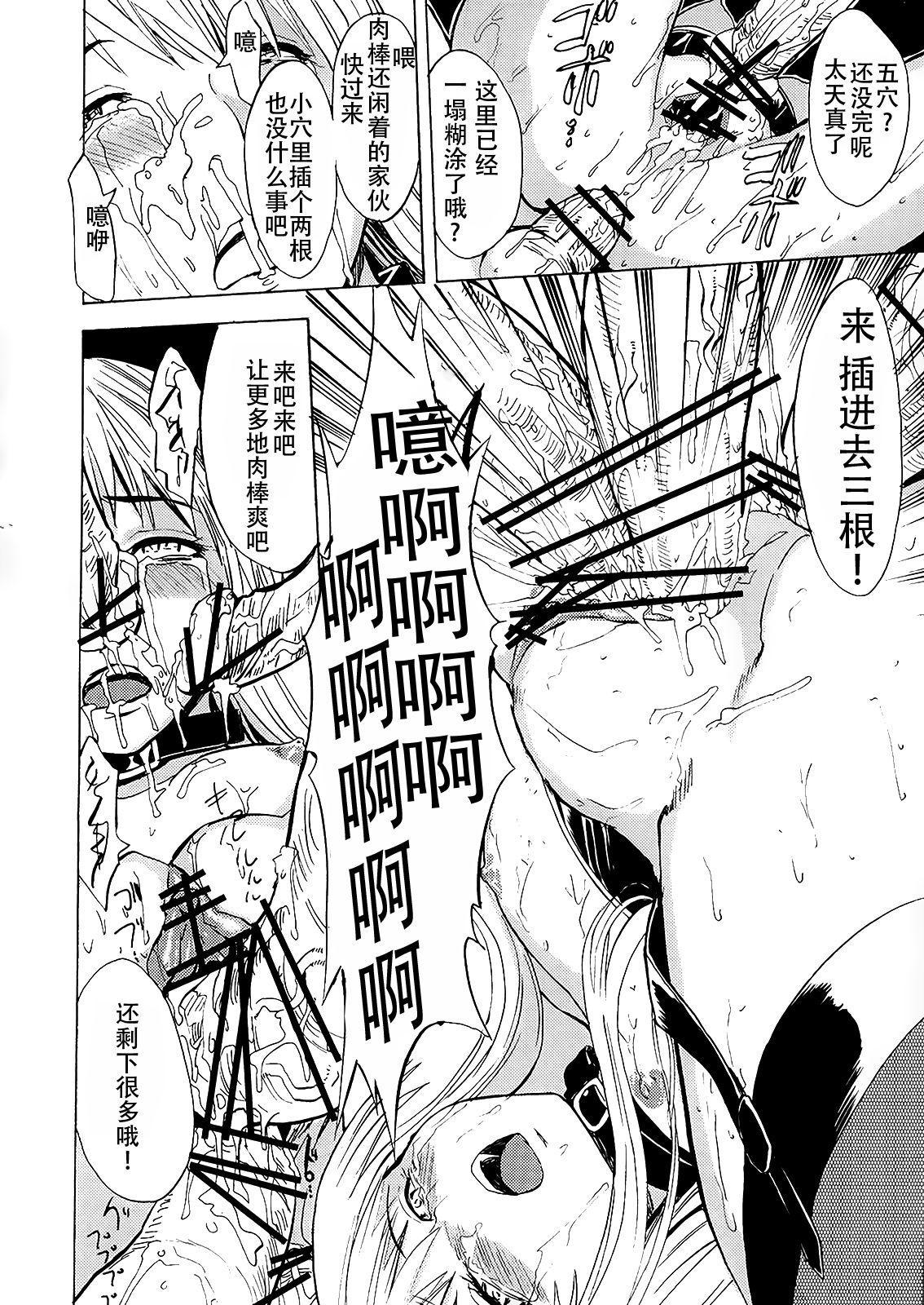 Ura Mahou Gakuen Kenja Ikusei Keikaku 21