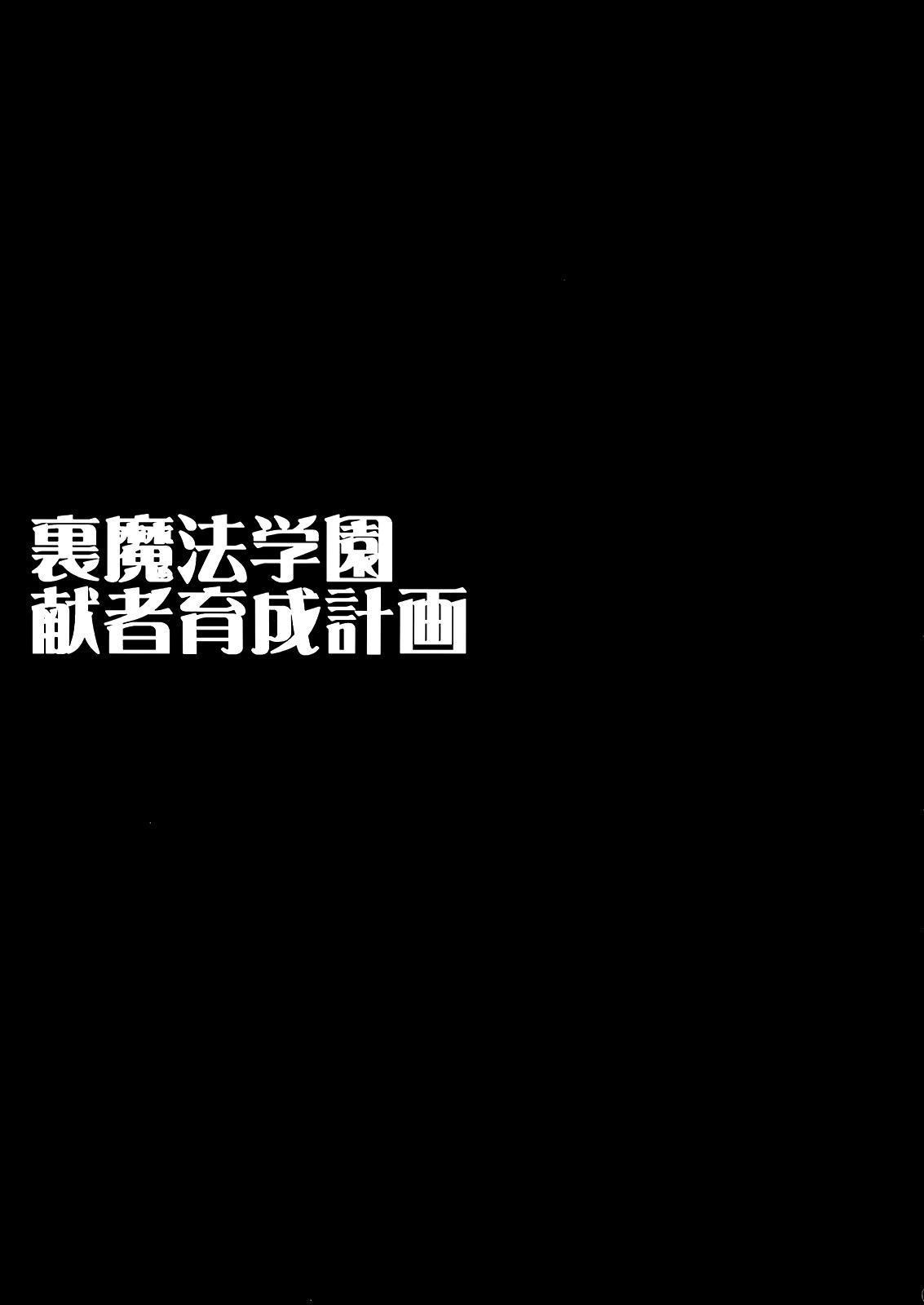 Ura Mahou Gakuen Kenja Ikusei Keikaku 2