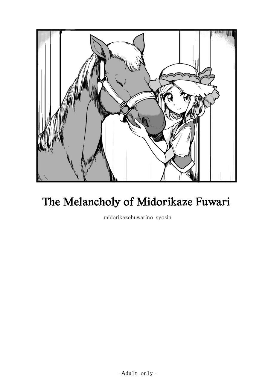 Midorikaze Fuwari no Shoushin | The Melancholy of Midorikaze Fuwari 0