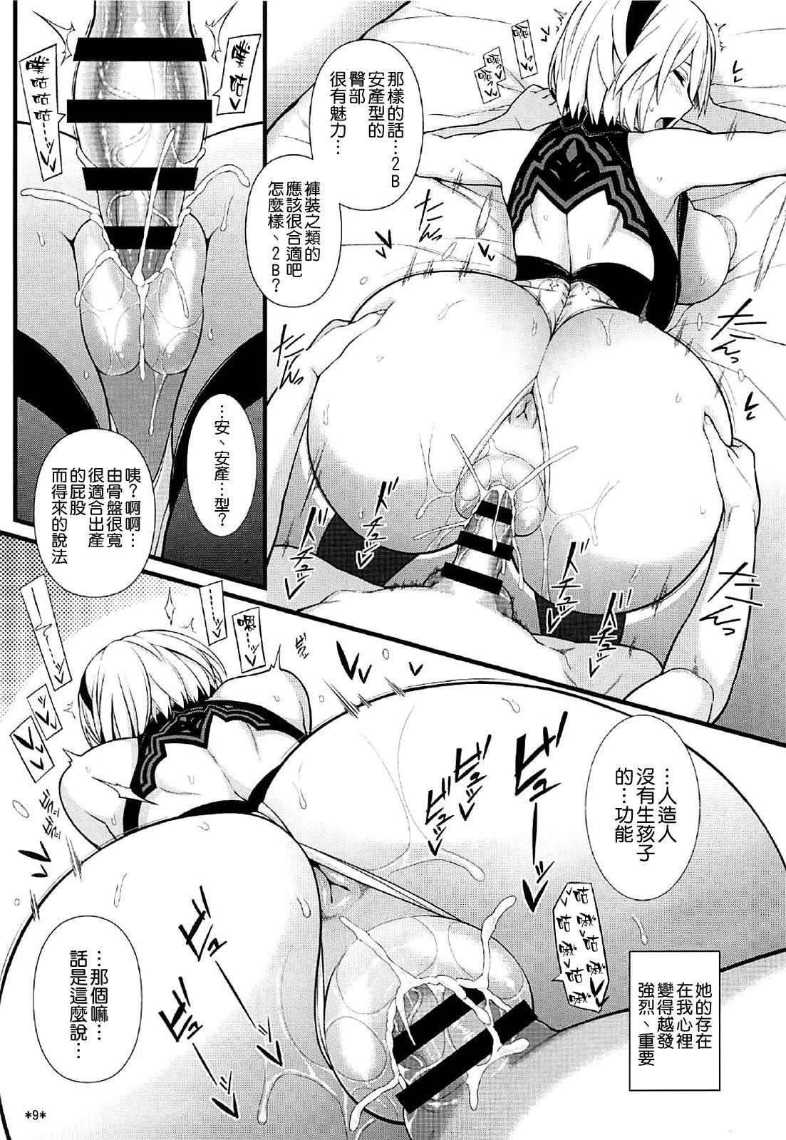 Kimi no Egao ga Boku no Hoshi 10