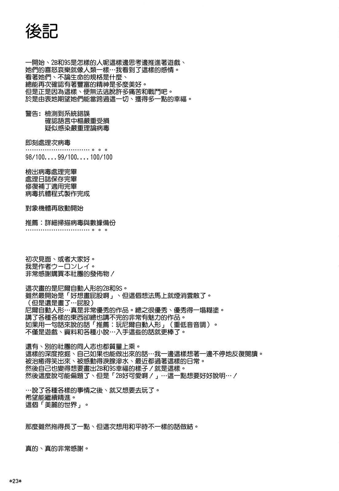 Kimi no Egao ga Boku no Hoshi 24