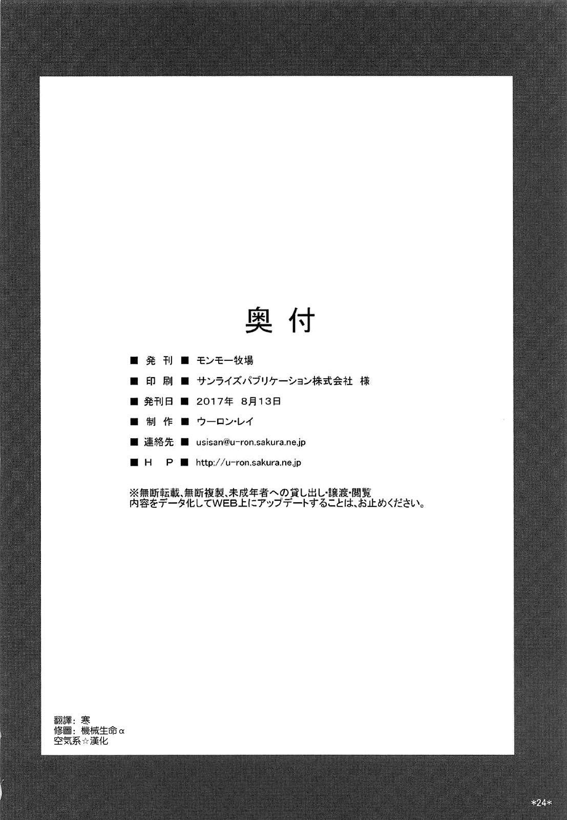 Kimi no Egao ga Boku no Hoshi 25