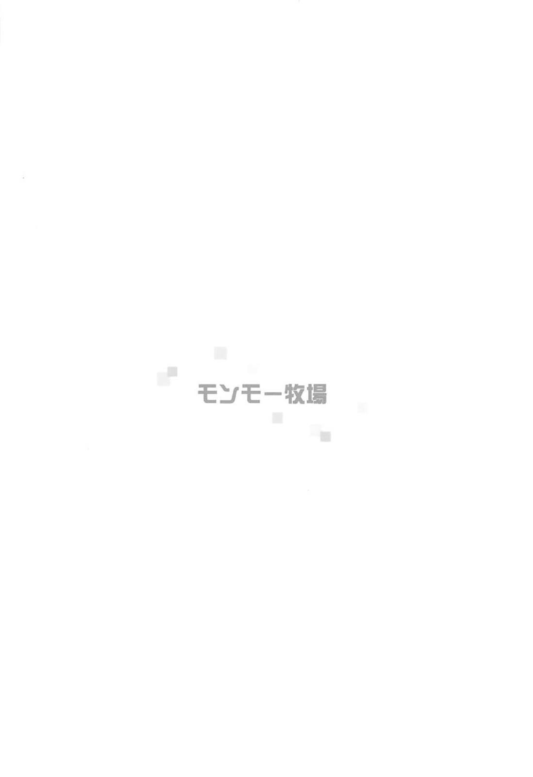 Kimi no Egao ga Boku no Hoshi 26