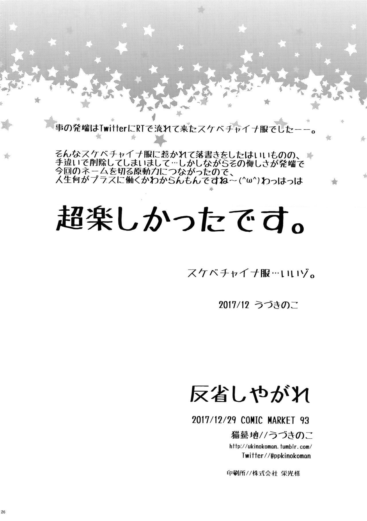 Hansei Shiyagare 24