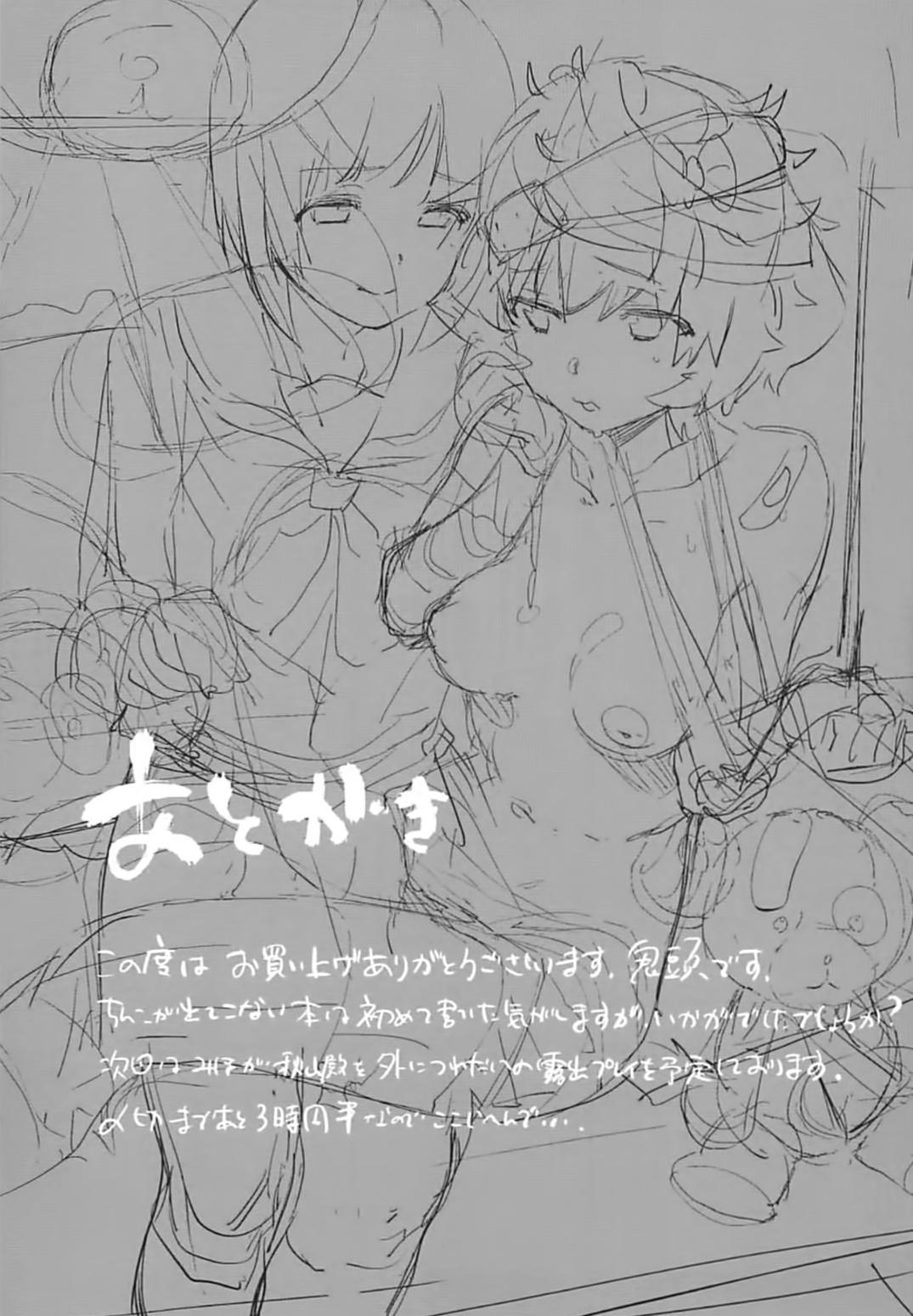 (Panzer Vor! 13) [Camrism (Kito Sakeru)] Private Akiyama 2 - Nishizumi-san to Issho (Girls und Panzer) [Chinese] [沒有漢化] 24
