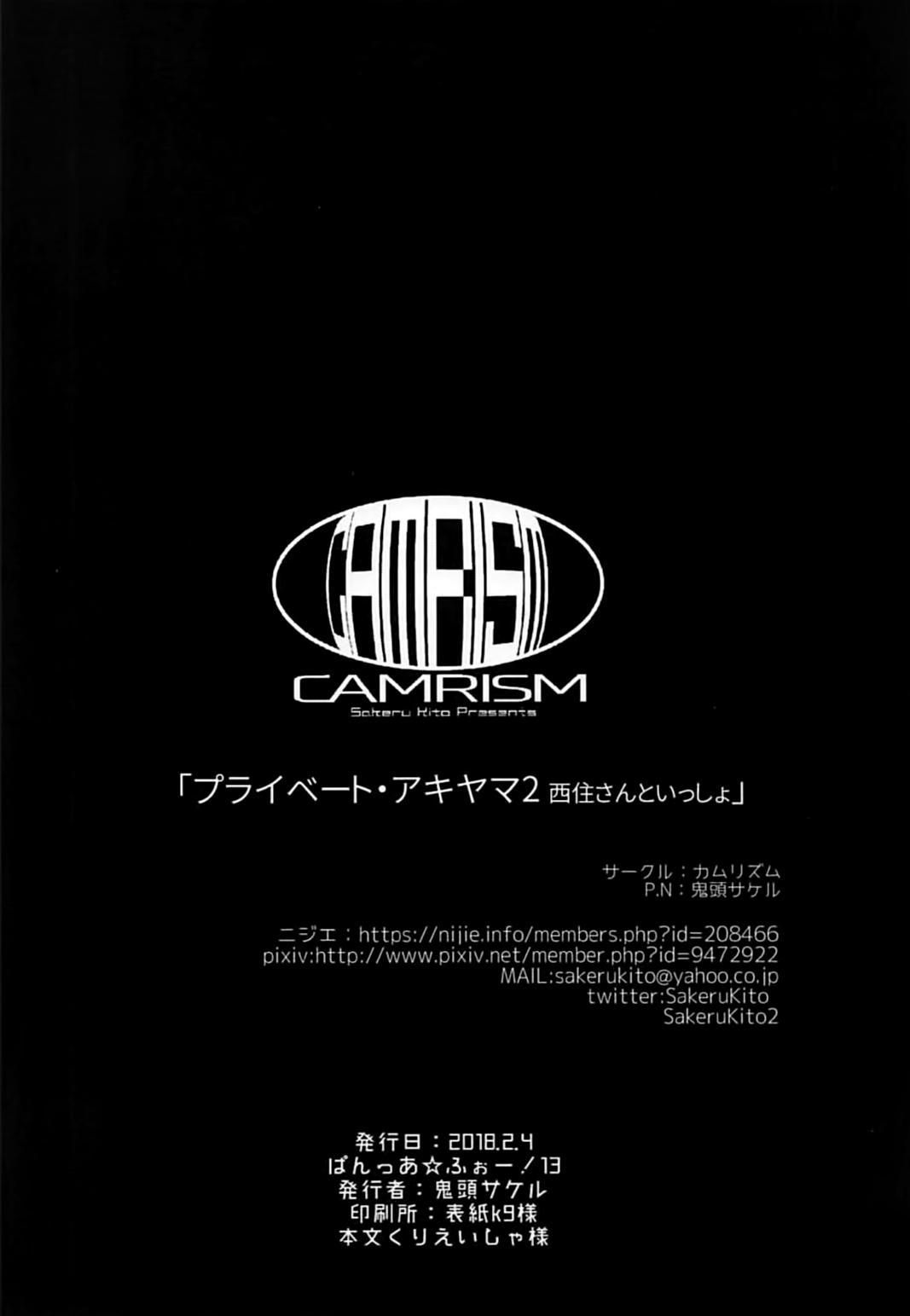 (Panzer Vor! 13) [Camrism (Kito Sakeru)] Private Akiyama 2 - Nishizumi-san to Issho (Girls und Panzer) [Chinese] [沒有漢化] 25