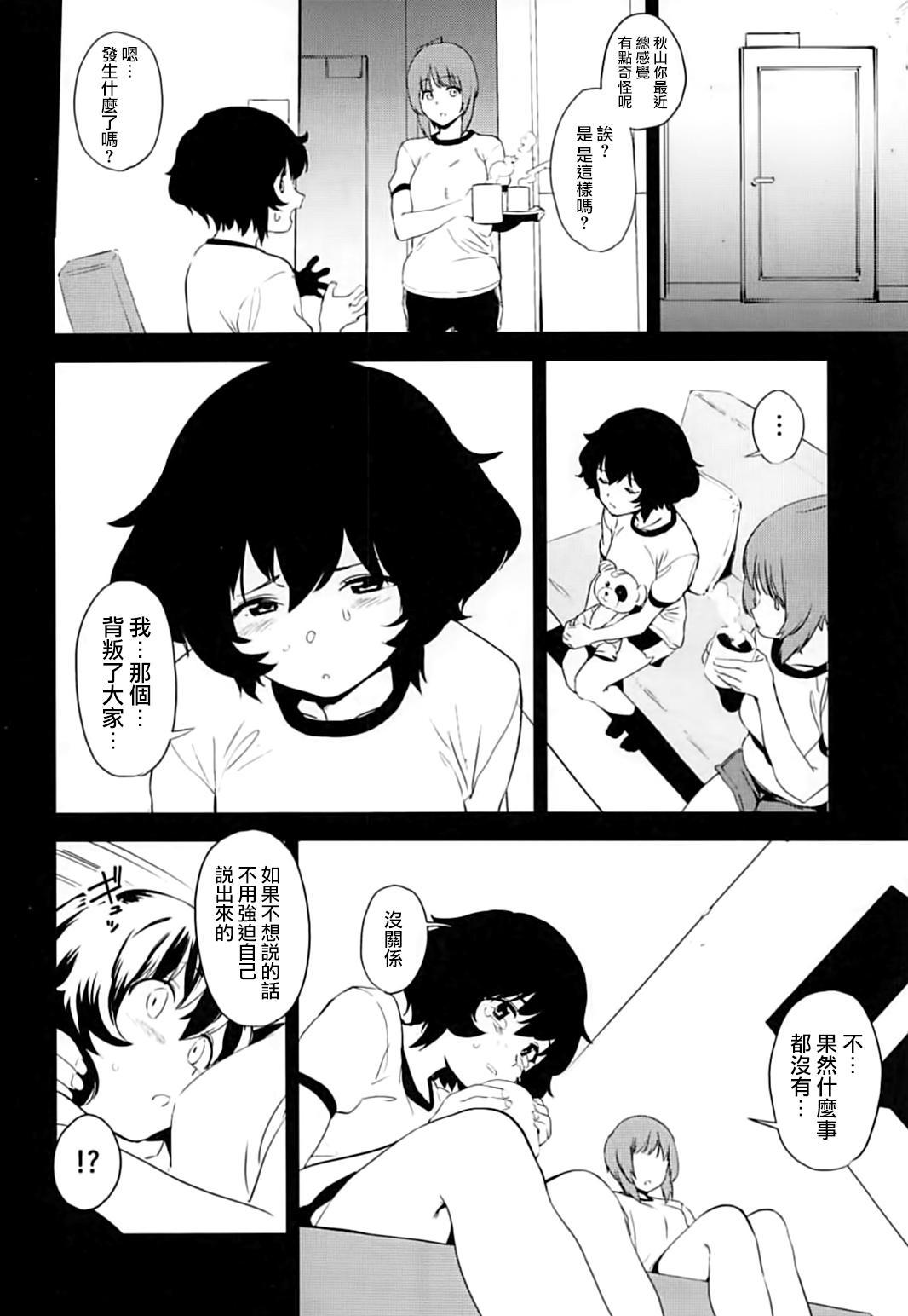 (Panzer Vor! 13) [Camrism (Kito Sakeru)] Private Akiyama 2 - Nishizumi-san to Issho (Girls und Panzer) [Chinese] [沒有漢化] 7