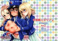 GirlPan Rakugakichou 6 1
