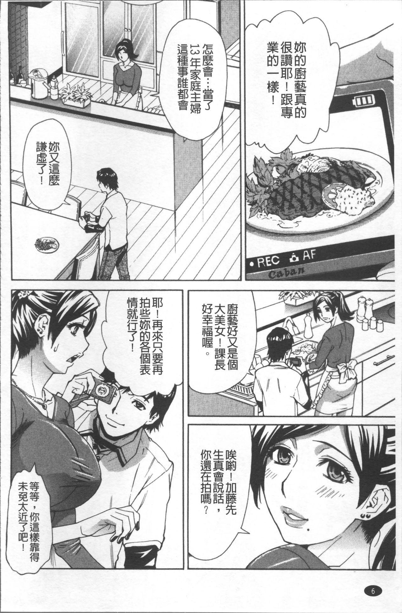 Hitozuma Kanshasai - SUPER EROTIC WIFE'S FESTIVAL 9