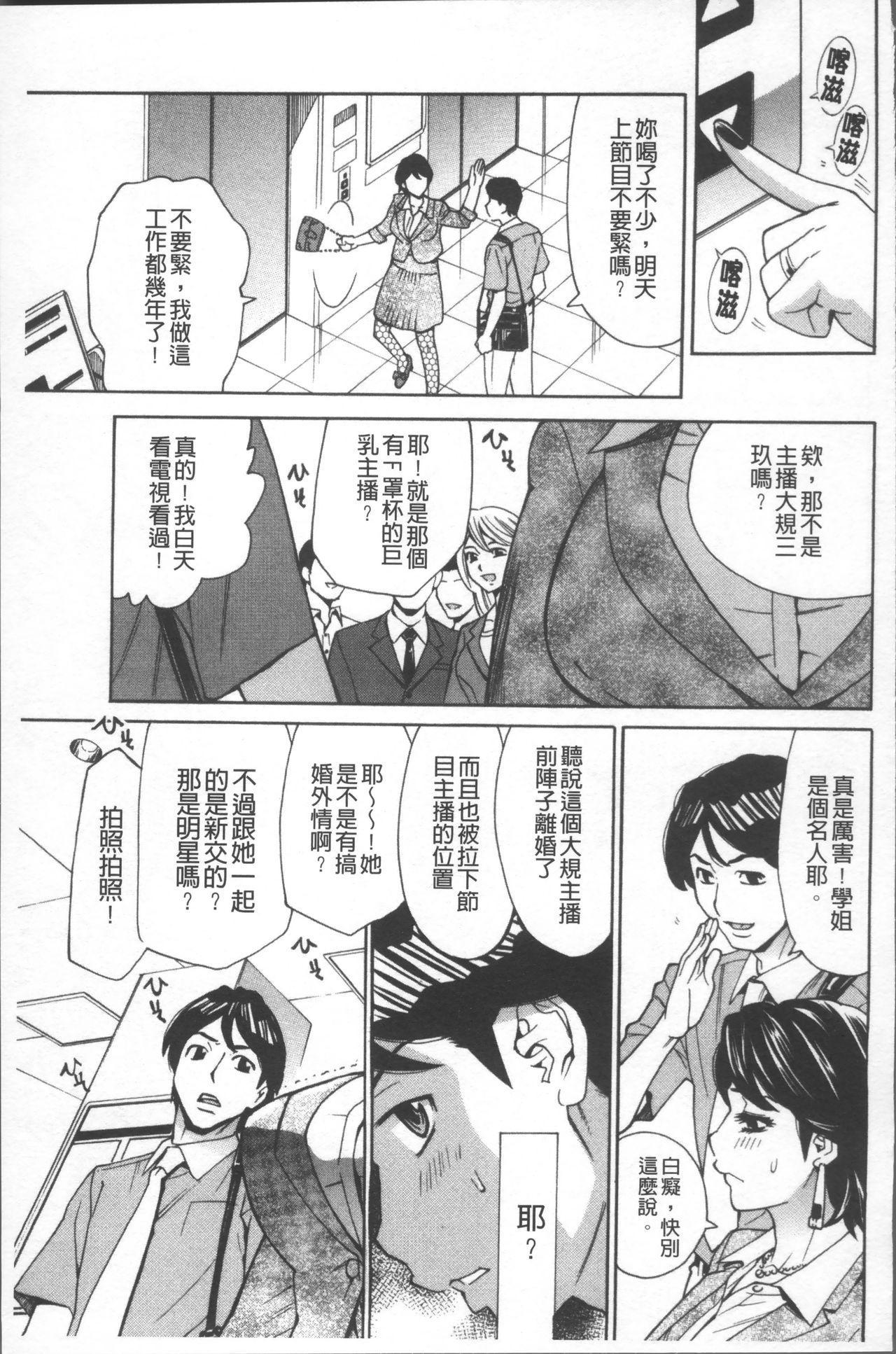Hitozuma Kanshasai - SUPER EROTIC WIFE'S FESTIVAL 102
