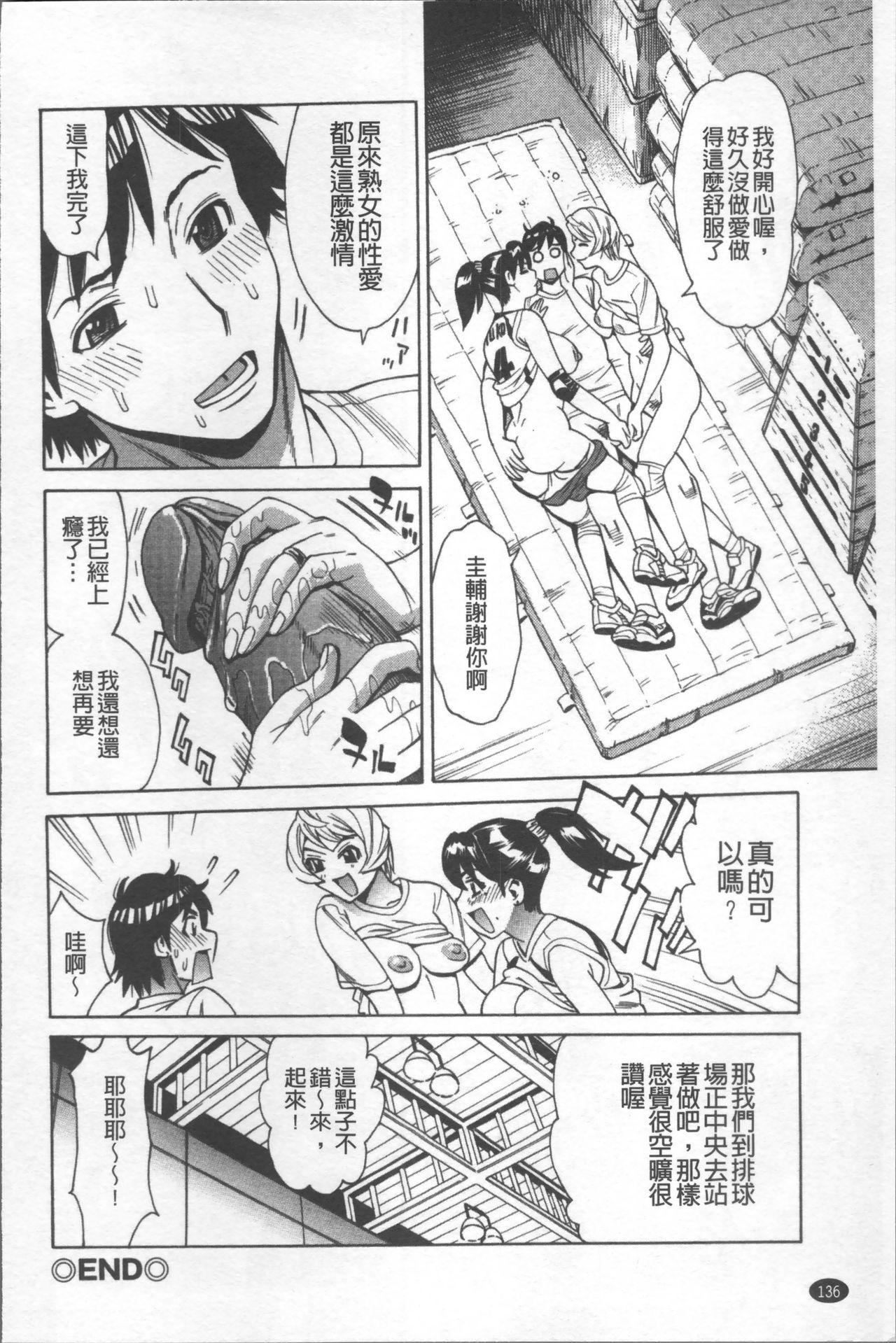 Hitozuma Kanshasai - SUPER EROTIC WIFE'S FESTIVAL 139