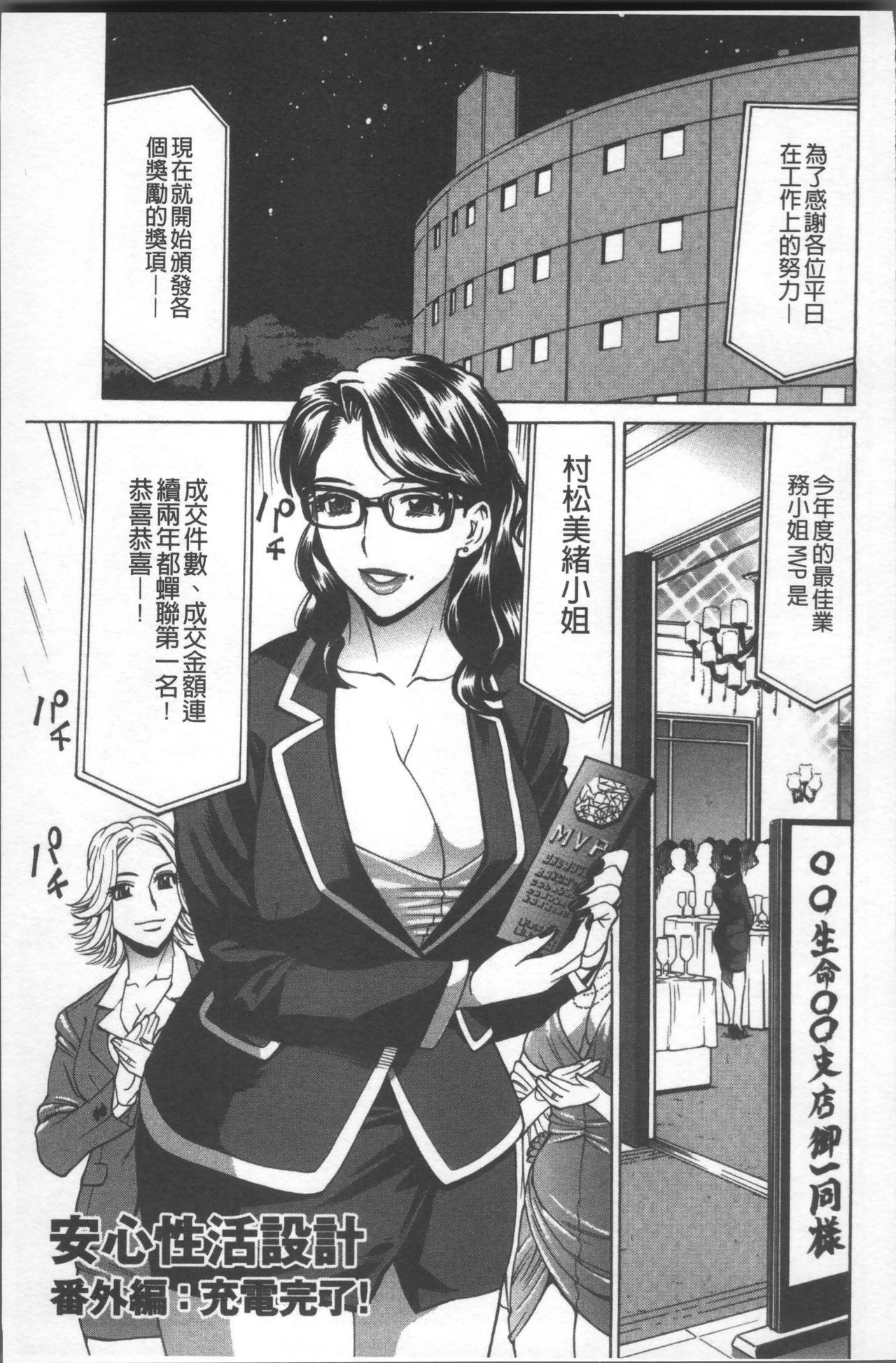 Hitozuma Kanshasai - SUPER EROTIC WIFE'S FESTIVAL 140