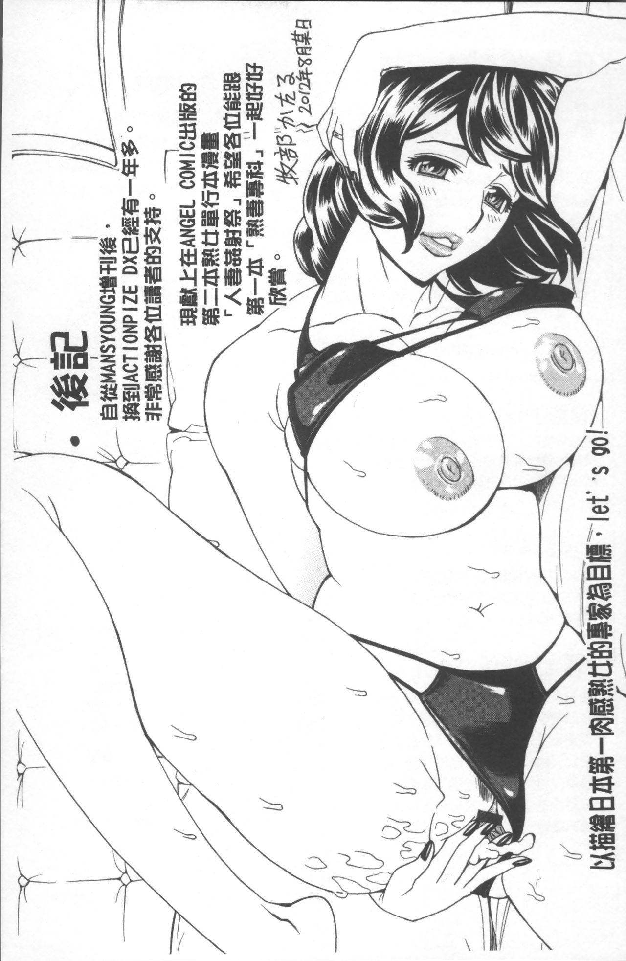 Hitozuma Kanshasai - SUPER EROTIC WIFE'S FESTIVAL 186