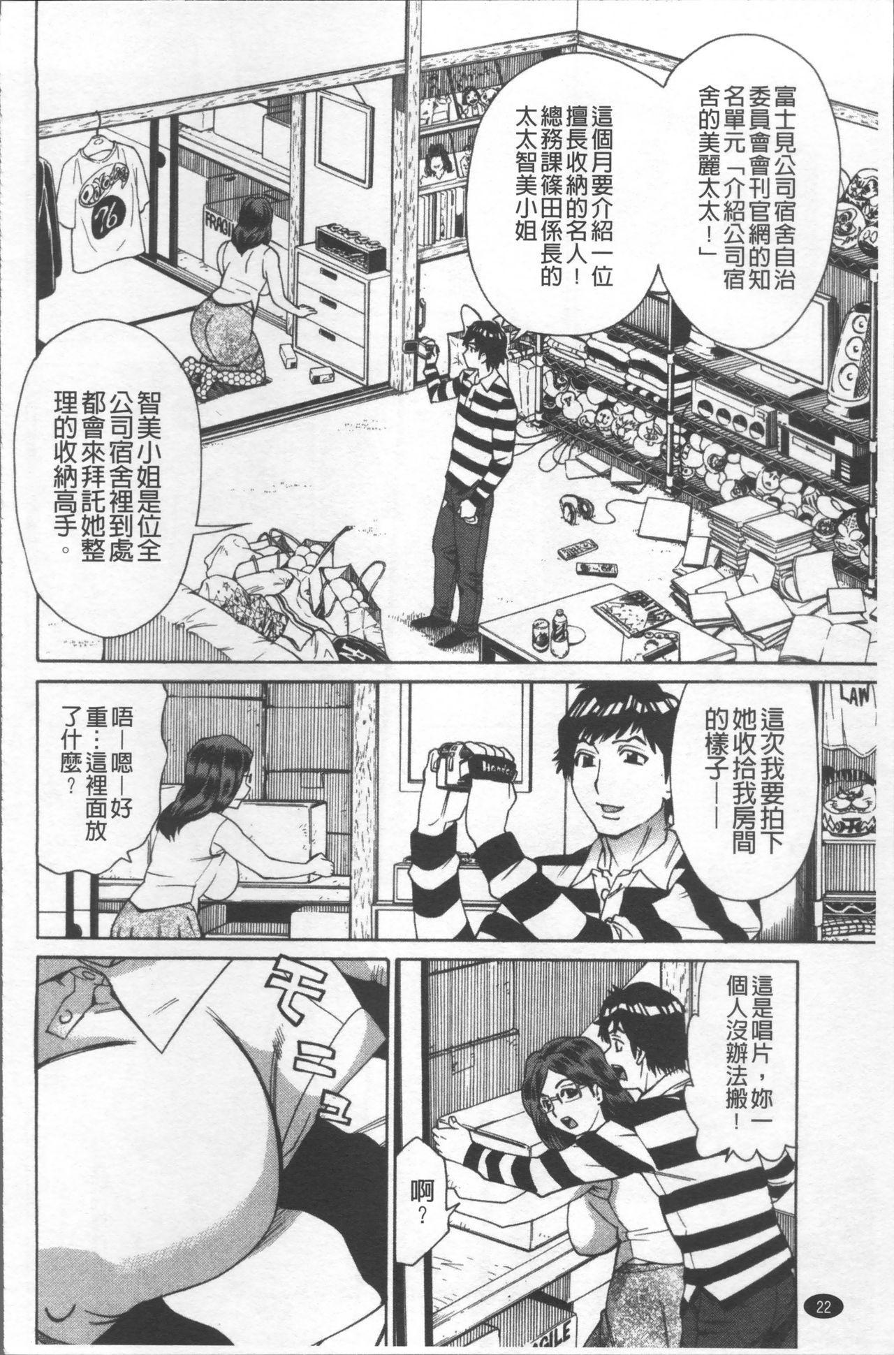 Hitozuma Kanshasai - SUPER EROTIC WIFE'S FESTIVAL 25