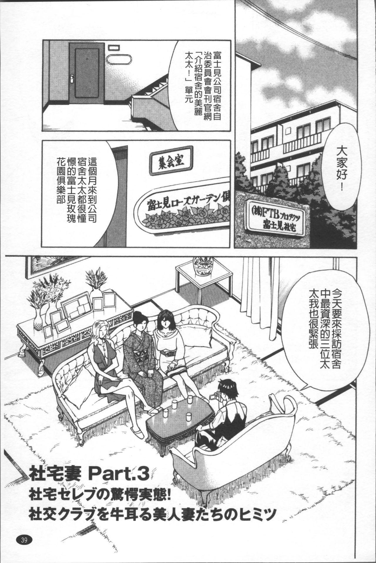 Hitozuma Kanshasai - SUPER EROTIC WIFE'S FESTIVAL 42