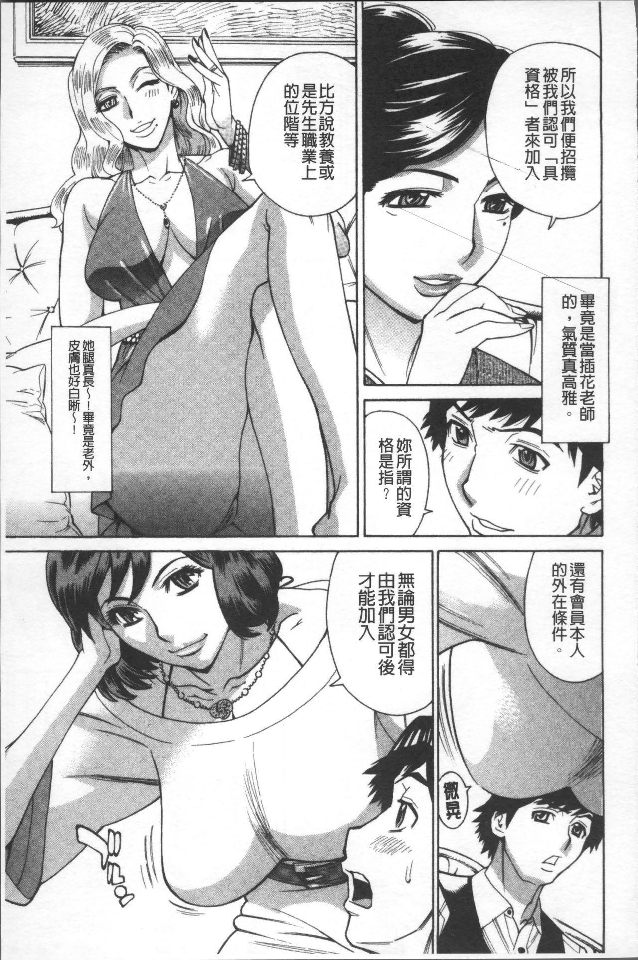 Hitozuma Kanshasai - SUPER EROTIC WIFE'S FESTIVAL 44