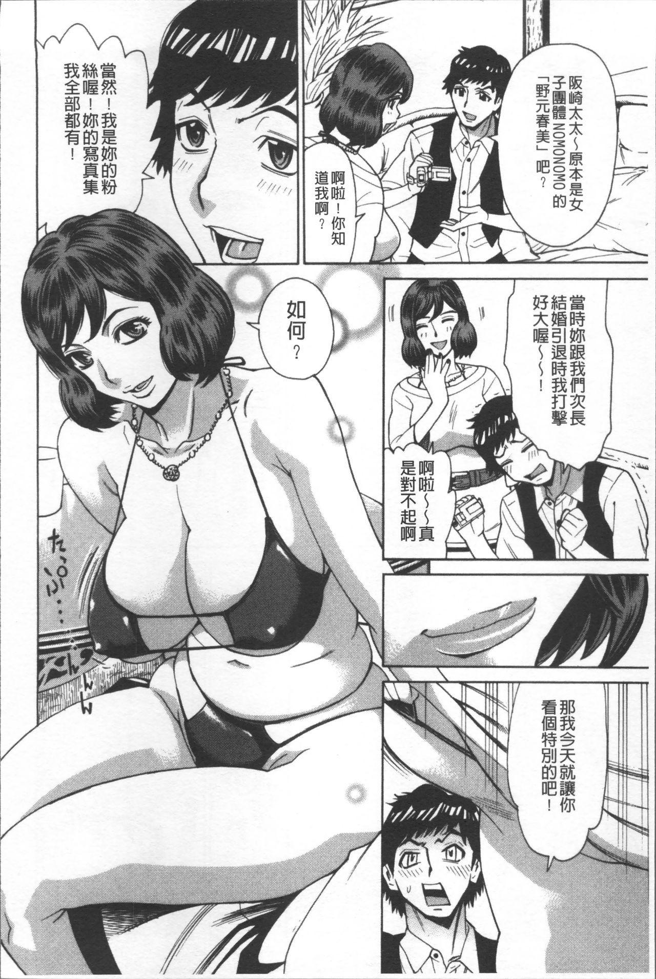 Hitozuma Kanshasai - SUPER EROTIC WIFE'S FESTIVAL 45