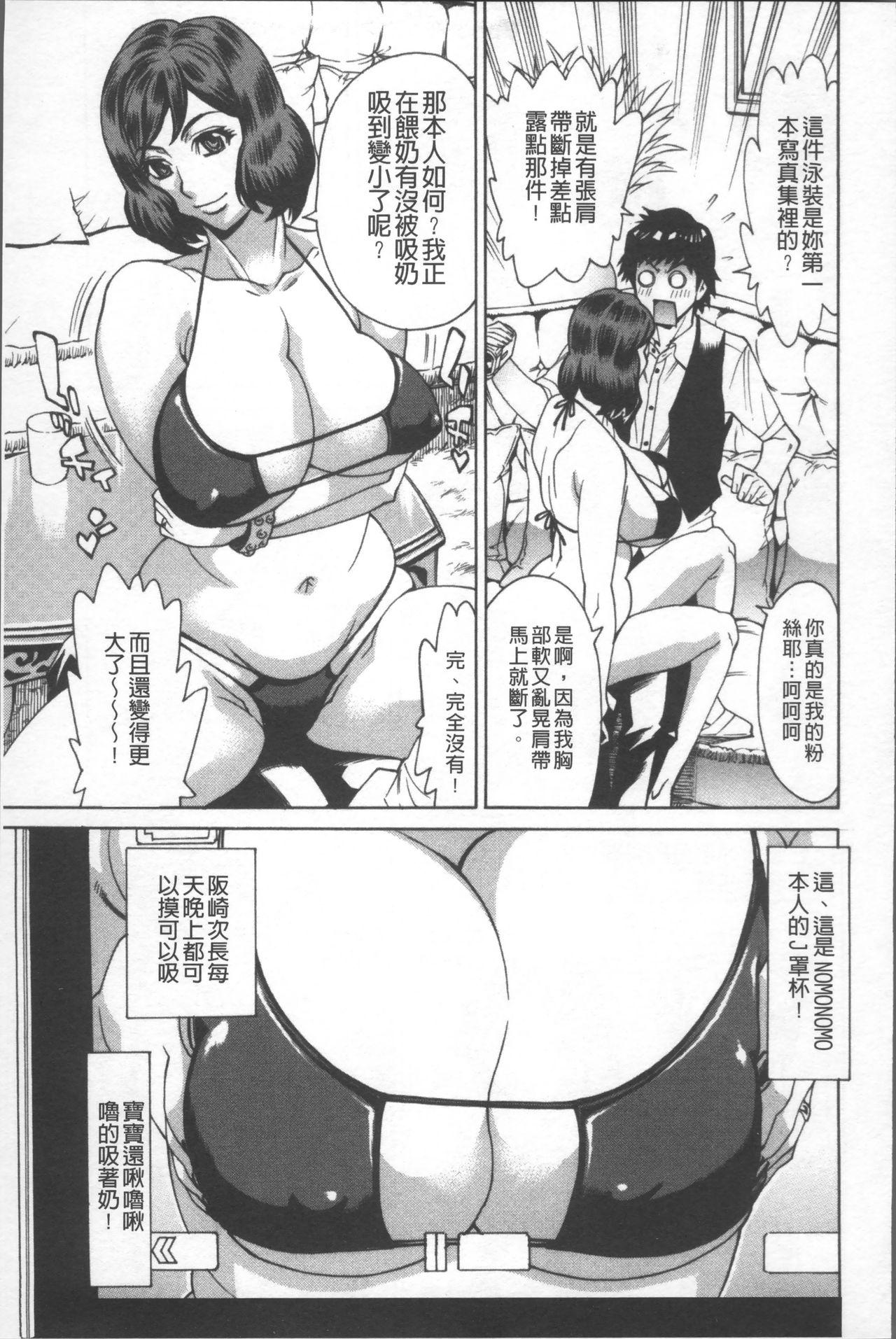 Hitozuma Kanshasai - SUPER EROTIC WIFE'S FESTIVAL 46