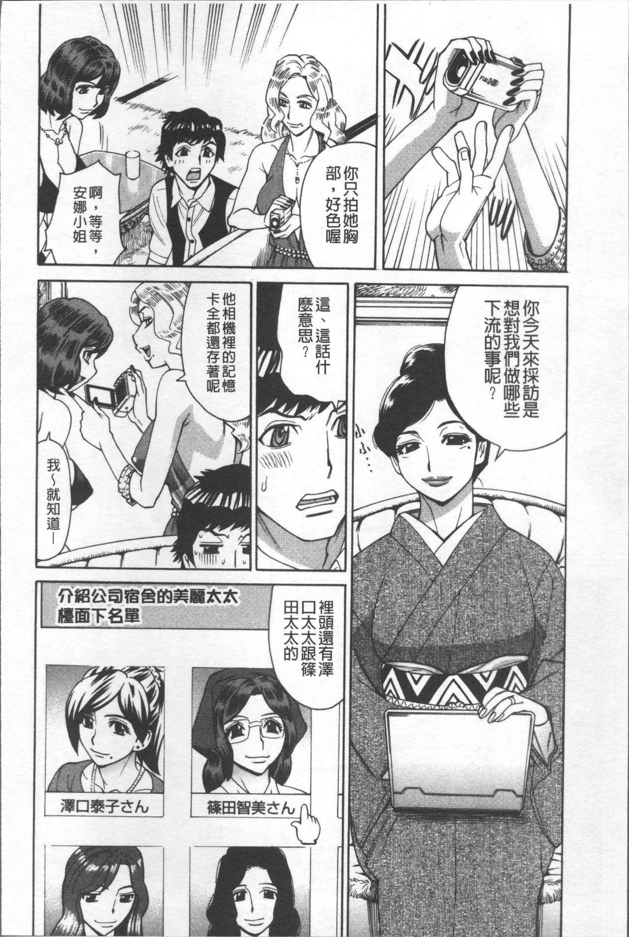 Hitozuma Kanshasai - SUPER EROTIC WIFE'S FESTIVAL 47