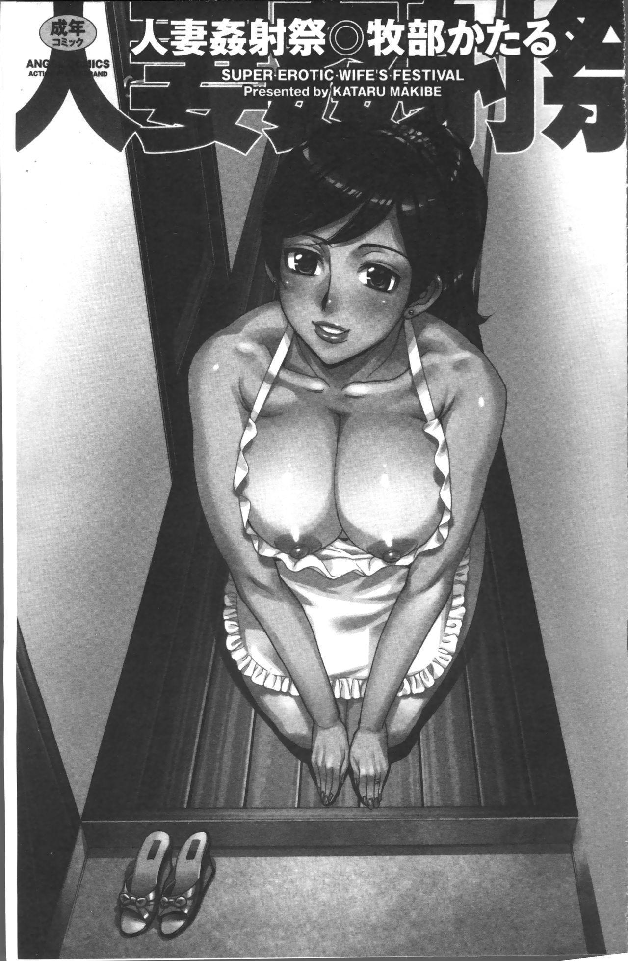 Hitozuma Kanshasai - SUPER EROTIC WIFE'S FESTIVAL 4