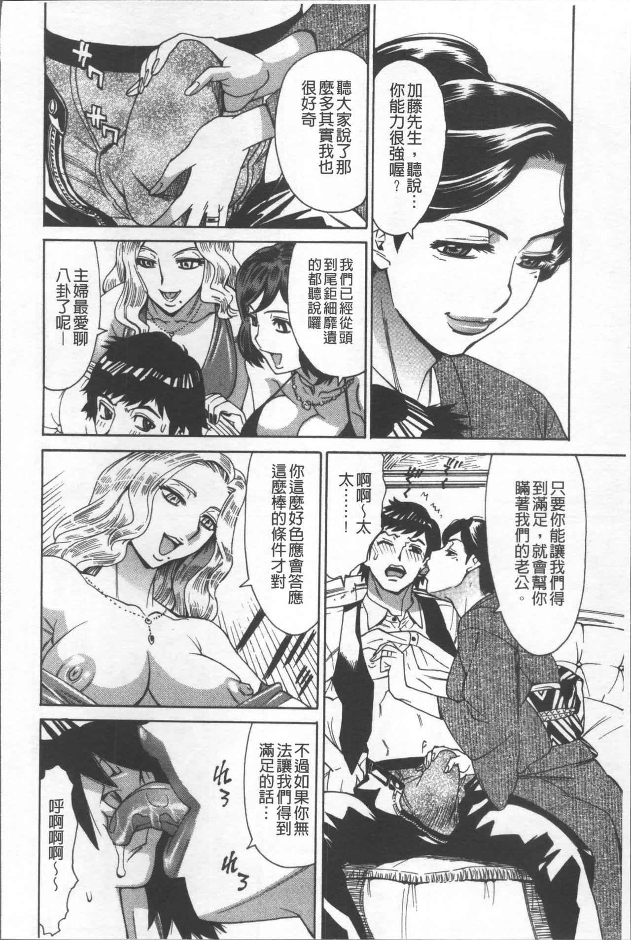 Hitozuma Kanshasai - SUPER EROTIC WIFE'S FESTIVAL 49