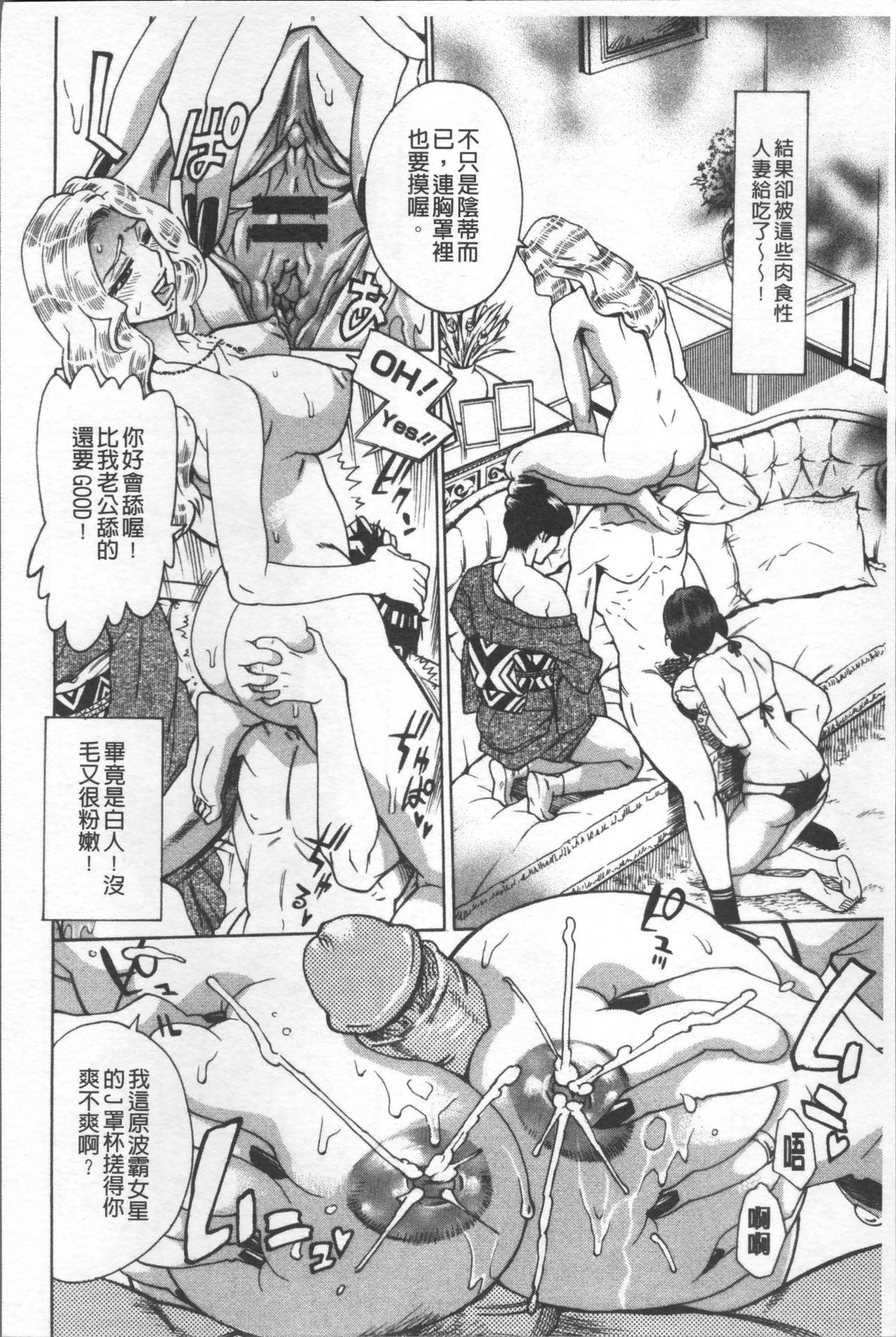 Hitozuma Kanshasai - SUPER EROTIC WIFE'S FESTIVAL 51