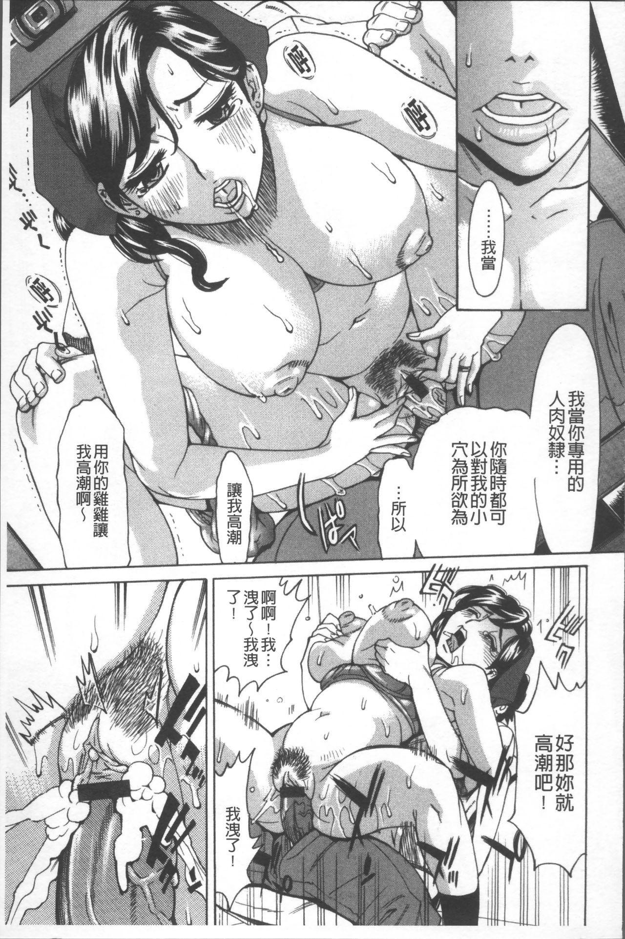 Hitozuma Kanshasai - SUPER EROTIC WIFE'S FESTIVAL 78